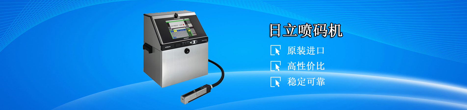 UV喷码机